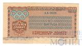 "лотерея ""СПРИНТ"", 1977 г.,""Олимпиада-80"""
