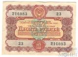 Облигация 10 рублей, 1956 г.,  ГОСУДАРСТВЕННЫЙ ЗАЕМ РАЗВИТИЯ НАРОДНОГО ХОЗЯЙСТВА СССР