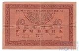10 гривен, 1918 г., Украина