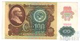 Билет государственного банка СССР 100 рублей, 1991 г., второй выпуск