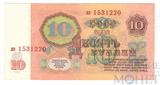Билет государственного банка СССР 10 рублей, 1961 г.