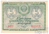Вторая денежно-вещевая лотерея, 5 рублей, 1958 г.