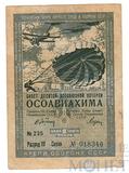 Билет десятой всесоюзной лотереи ОСОАВИАХИМА, 1 рубль, 1935 г.