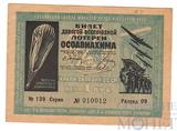 Билет десятой всесоюзной лотереи ОСОАВИАХИМА, 1 рубль, 1934 г.