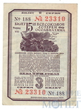 Билет 15-ой всесоюзной лотереи ОСОАВИАХИМА, 3 рубля, 1941 г.