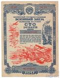 Облигация 100 рублей, четвертый государственный ВОЕННЫЙ ЗАЕМ, 1945 г.