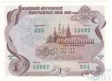 Облигация 1 рубль, 1992 г., Российский внутренний выигрышный заем