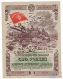 Облигация 100 рублей, 1944 г., третий государственный ВОЕННЫЙ ЗАЕМ(выигрышный выпуск)