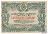 Облигация 200 рублей, 1946 г., ГОСУДАРСТВЕННЫЙ ЗАЕМ ВОССТАНОВЛЕНИЯ  РАЗВИТИЯ НАРОДНОГО ХОЗЯЙСТВА СССР