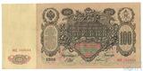 Государственный кредитный билет 100 рублей, 1910 г., Шипов-Ф.Шмидт
