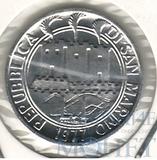 1 лира, 1977 г., Сан-Марино FAO