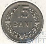 15 бани, 1960 г., Румыния