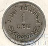 1 лей, 1924 г., Румыния