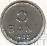 5 бани, 1966 г., Румыния
