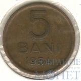 5 бани, 1954 г., Румыния