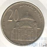 20 динар, 2003 г., Сербия