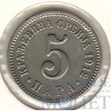 5 пара, 1912 г., Сербия