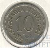 10 пара, 1884 г., Сербия