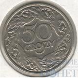 50 грош, 1923 г., Польша
