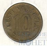 10 сенти, 1992 г., Эстония