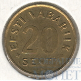 20 сенти, 1992 г., Эстония