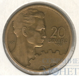 20 динар, 1955 г., Югославия