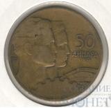 50 динар, 1955 г., Югославия