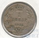 1 динар, 1925 г., Югославия Ni-Br