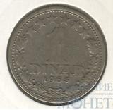1 динар, 1965 г., Югославия