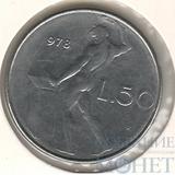 50 лир, 1978 г., Италия