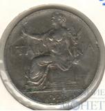 1 лира, 1923 г., Италия