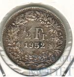 1/2 франка, серебро, 1952 г., Швейцария