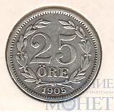 25 ере, серебро, 1905 г., Швеция
