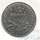1/2 франка, 1977 г., Франция