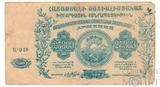 25000 рублей, 1922 г., Социалистическая Советская Республика Армении