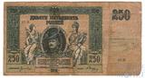 Денежный знак 250 рублей, 1918 г., Ростов-на-Дону