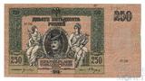 Настоящий денежный знак 250 рублей, 1918 г., Ростов-на-Дону