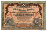 Билет государственного казначейства вооруженных сил юга России, 1000 рублей 1919 г., VF