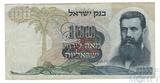100 лир, 1968 г., Израиль