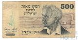 500 лир, 1975 г., Израиль