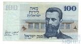 100 лир, 1973 г., Израиль