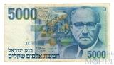 5000 шекелей, 1984 г., Израиль