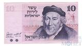 10 лир, 1973 г., Израиль