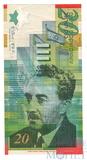 20 шекелей, 2008 г., Израиль