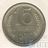 15 копеек, 1970 г., R