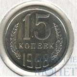 15 копеек, 1968 г.