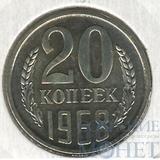20 копеек, 1968 г.