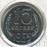 15 копеек, 1965 г.