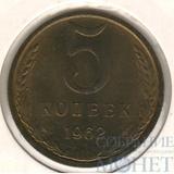 5 копеек, 1962 г.