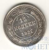 15 копеек, серебро, 1921 г.